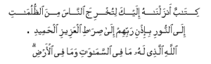 QS Ibrahim 1-2